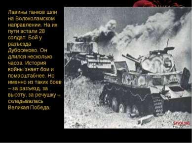 Лавины танков шли на Волоколамском направлении. На их пути встали 28 солдат. ...