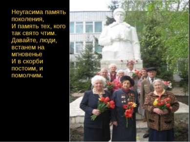 Неугасима память поколения, И память тех, кого так свято чтим. Давайте, люди,...