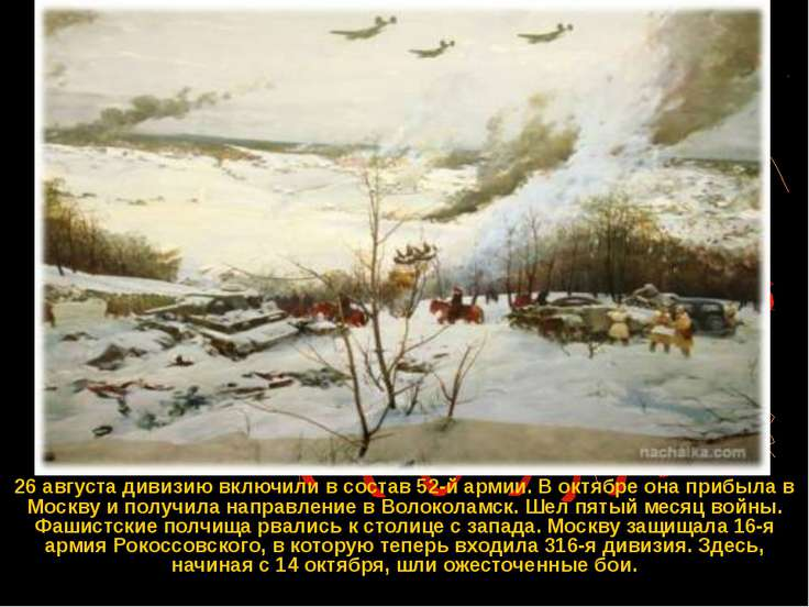 26 августа дивизию включили в состав 52-й армии. В октябре она прибыла в Моск...