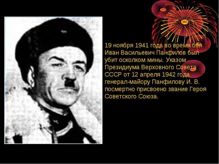 19 ноября 1941 года во время боя Иван Васильевич Панфилов был убит осколком м...