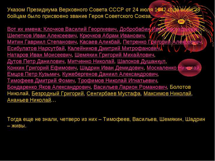 Указом Президиума Верховного Совета СССР от 24 июля 1942 года всем 28 бойцам ...