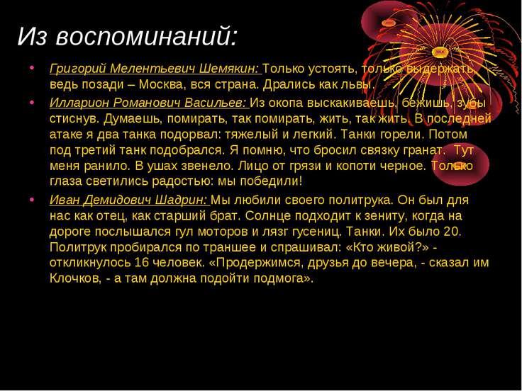 Из воспоминаний: Григорий Мелентьевич Шемякин: Только устоять, только выдержа...