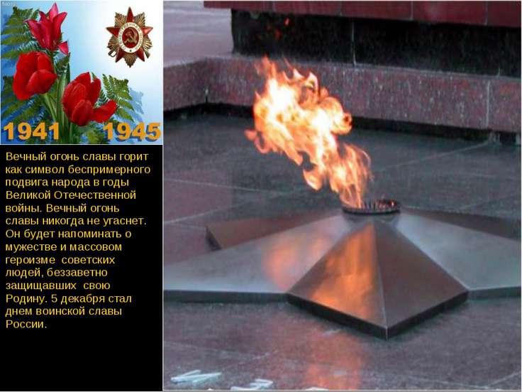 Вечный огонь славы горит как символ беспримерного подвига народа в годы Велик...