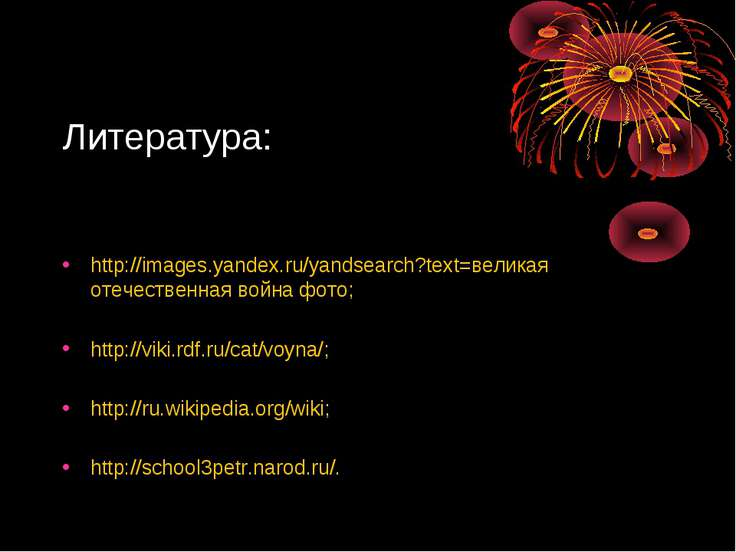 Литература: http://images.yandex.ru/yandsearch?text=великая отечественная вой...