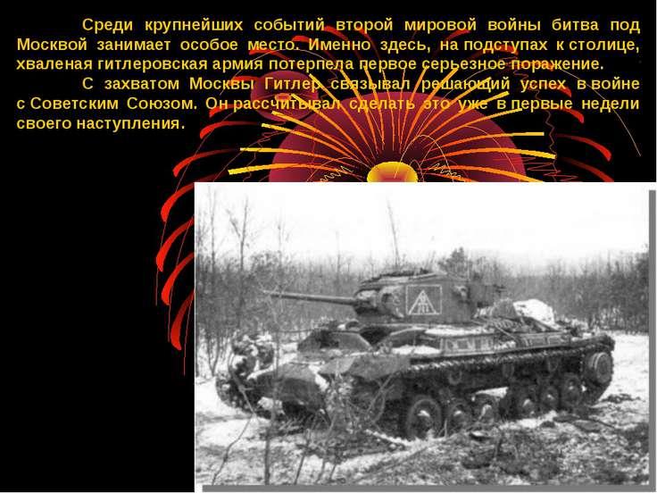 Среди крупнейших событий второй мировой войны битва под Москвой занимает особ...
