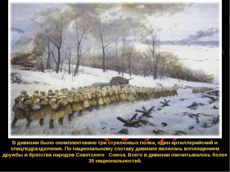 В дивизии было скомплектовано три стрелковых полка, один артиллерийский и спе...
