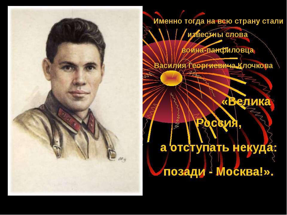 Именно тогда на всю страну стали известны слова воина-панфиловца Василия Геор...
