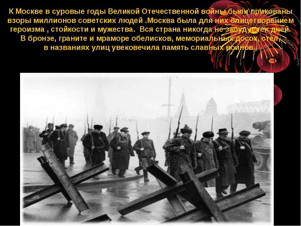 К Москве всуровые годы Великой Отечественной войны были прикованы взоры милл...
