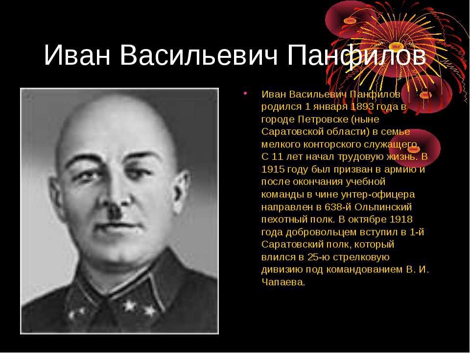 Иван Васильевич Панфилов Иван Васильевич Панфилов родился 1 января 1893 года ...
