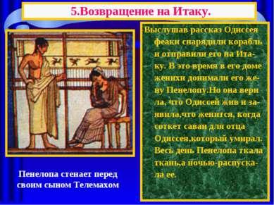 Выслушав рассказ Одиссея феаки снарядили корабль и отправили его на Ита-ку. В...