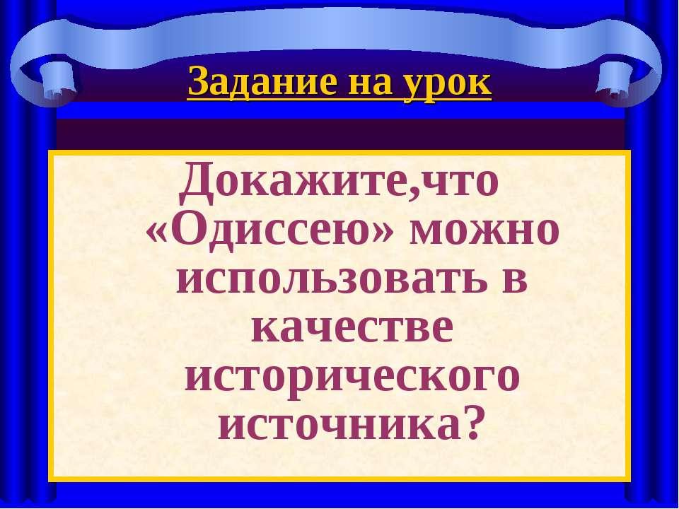 Задание на урок Докажите,что «Одиссею» можно использовать в качестве историче...