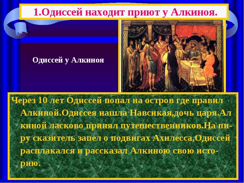 Через 10 лет Одиссей попал на остров где правил Алкиной.Одиссея нашла Навсика...
