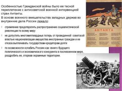 стремление предотвратить распространение социалистической революции по всему ...