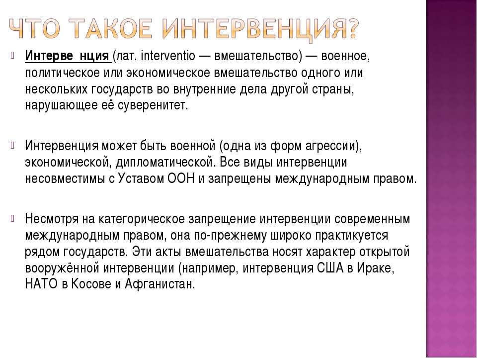 Интерве нция (лат. interventio — вмешательство) — военное, политическое или э...