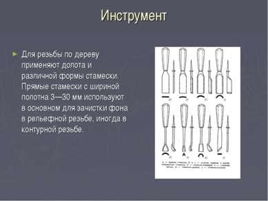 Инструмент Для резьбы по дереву применяют долота и различной формы стамески. ...