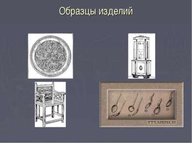 Образцы изделий