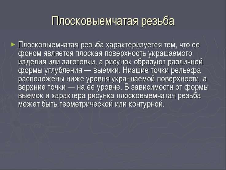 Плосковыемчатая резьба Плосковыемчатая резьба характеризуется тем, что ее фон...