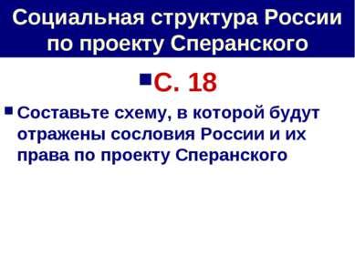 Социальная структура России по проекту Сперанского С. 18 Составьте схему, в к...