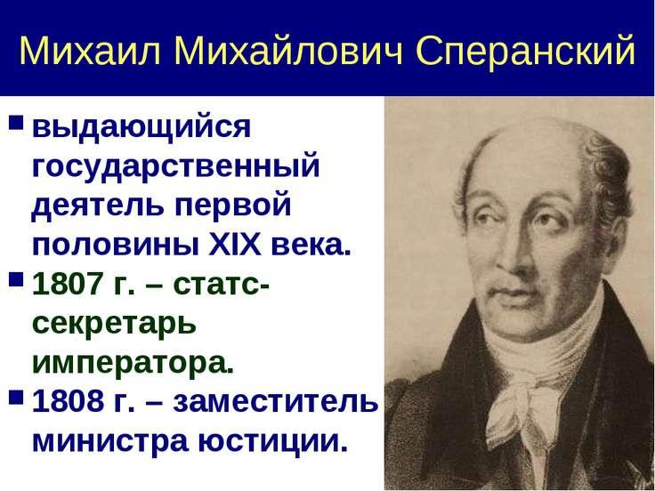 Михаил Михайлович Сперанский выдающийся государственный деятель первой полови...