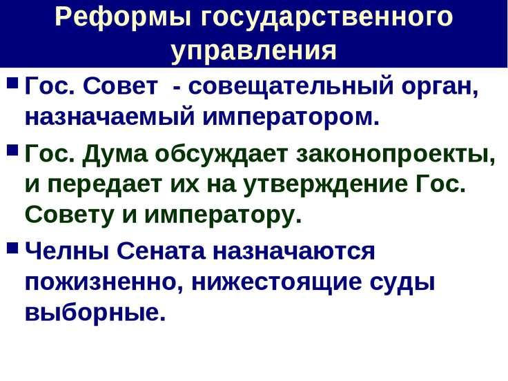 Реформы государственного управления Гос. Совет - совещательный орган, назнача...