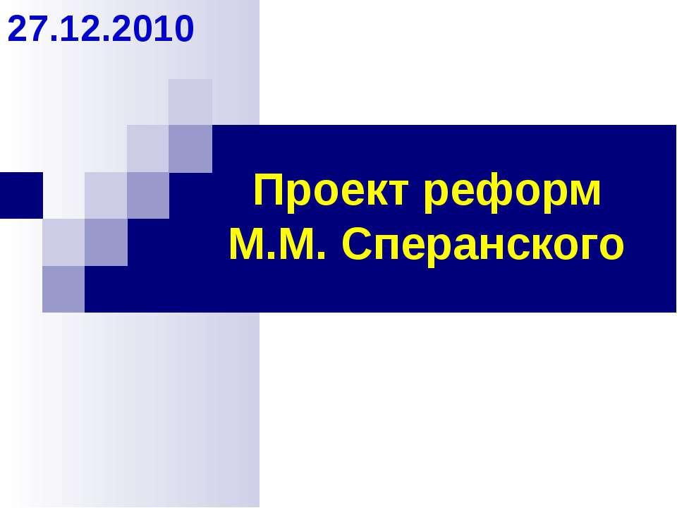 Проект реформ М.М. Сперанского 27.12.2010
