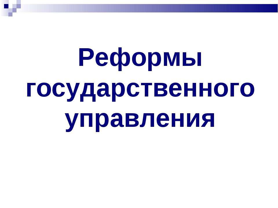 Реформы государственного управления