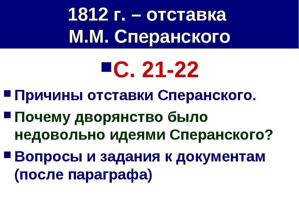 1812 г. – отставка М.М. Сперанского С. 21-22 Причины отставки Сперанского. По...