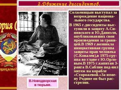 Солженицын выступал за возрождение национа-льного государства. В 1965 г.дисси...