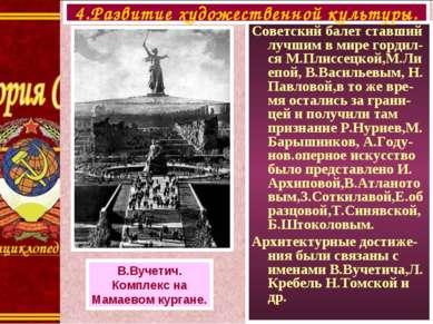 Советский балет ставший лучшим в мире гордил-ся М.Плиссецкой,М.Ли епой, В.Вас...