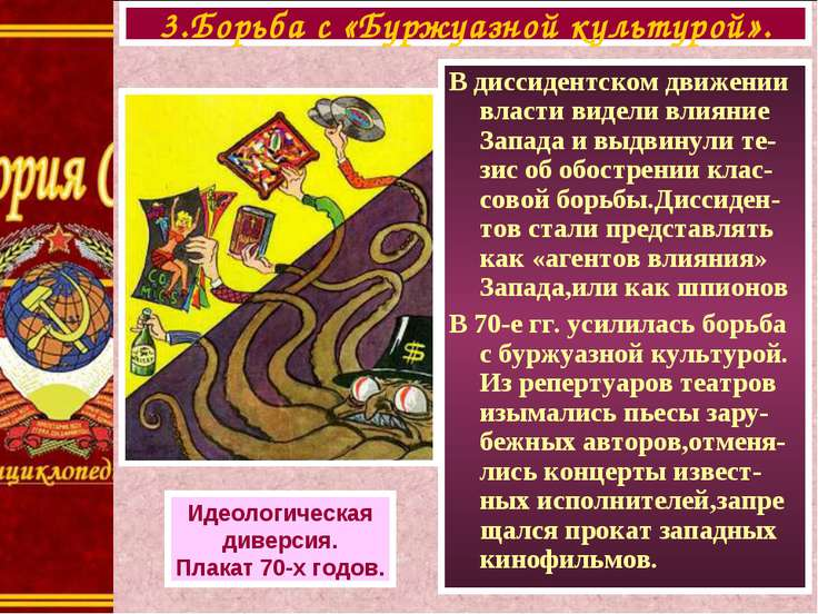 В диссидентском движении власти видели влияние Запада и выдвинули те-зис об о...