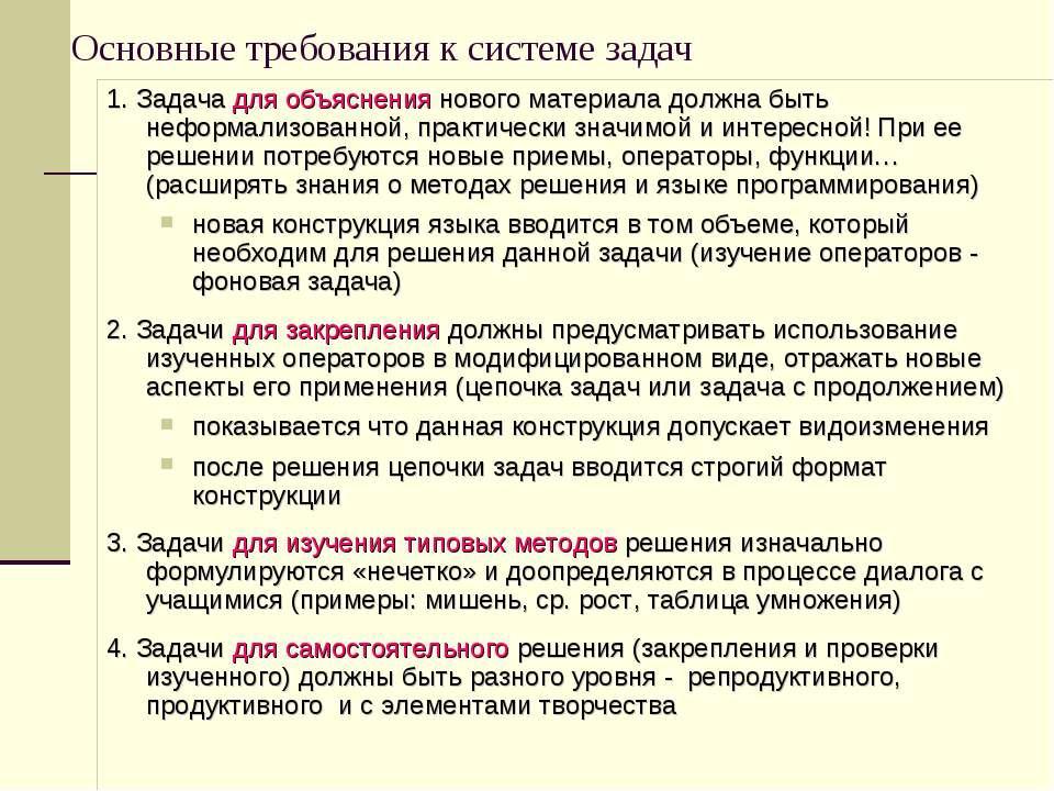 Основные требования к системе задач 1. Задача для объяснения нового материала...