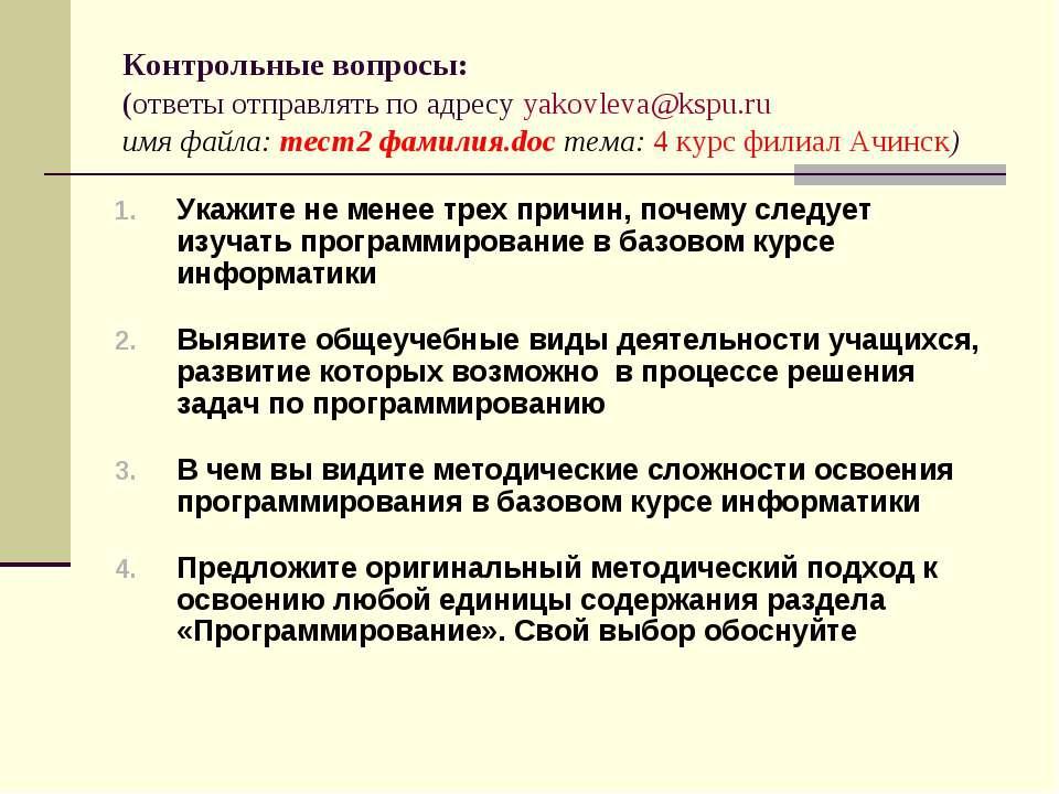 Контрольные вопросы: (ответы отправлять по адресу yakovleva@kspu.ru имя файла...
