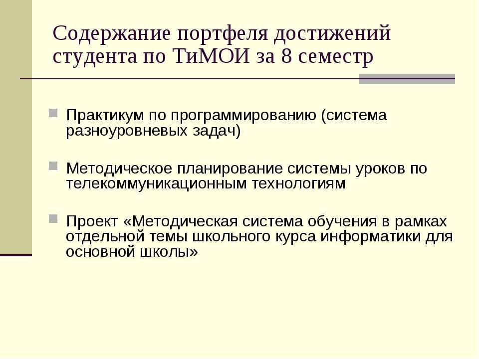 Содержание портфеля достижений студента по ТиМОИ за 8 семестр Практикум по пр...