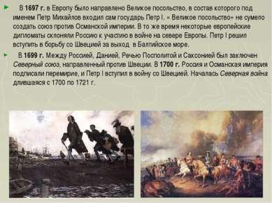 В 1697 г. в Европу было направлено Великое посольство, в состав которого под ...