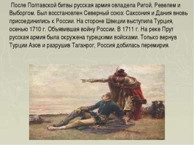 После Полтавской битвы русская армия овладела Ригой, Ревелем и Выборгом. Был ...
