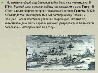 Но изменить общий ход Северной войны было уже невозможно. В 1714 г. Русский ф...