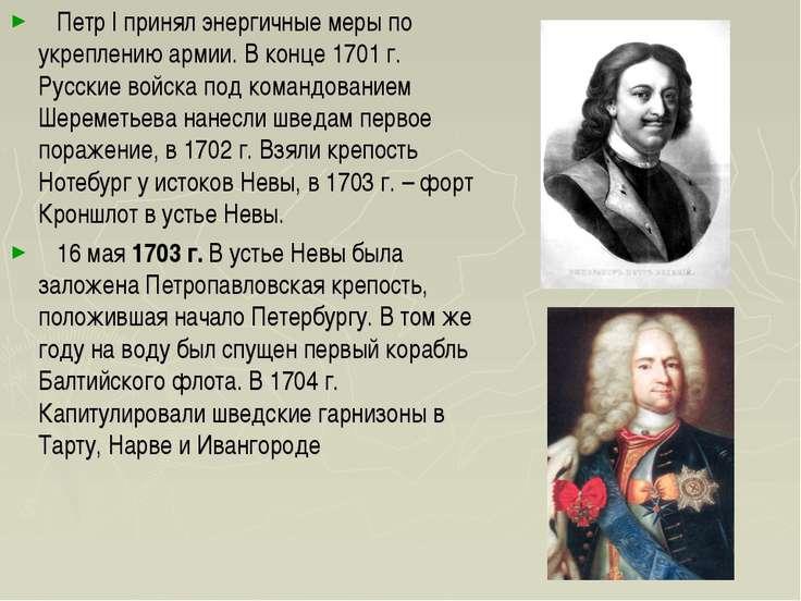 Петр I принял энергичные меры по укреплению армии. В конце 1701 г. Русские во...