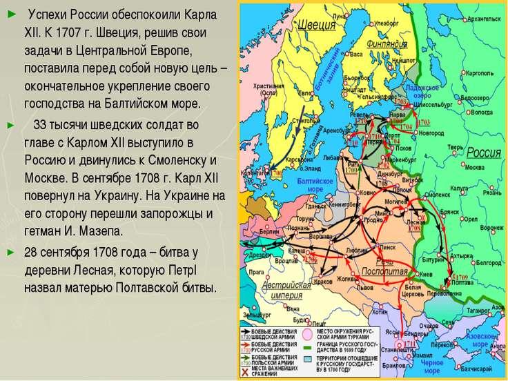 Успехи России обеспокоили Карла XII. К 1707 г. Швеция, решив свои задачи в Це...