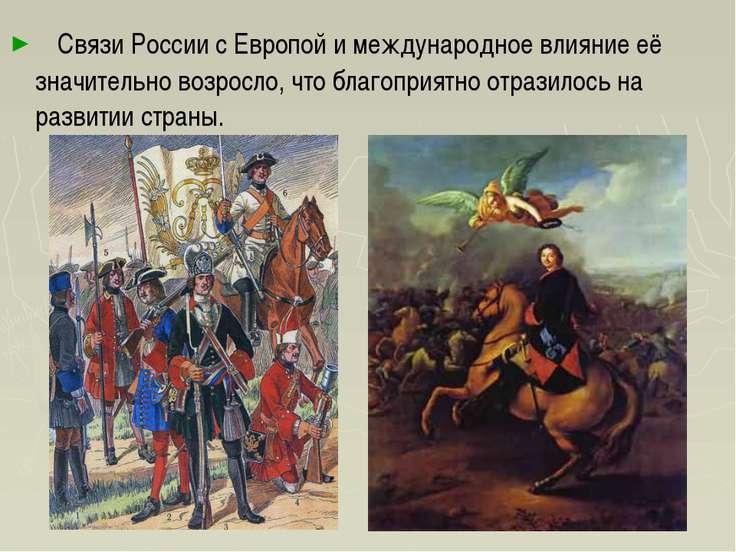Связи России с Европой и международное влияние её значительно возросло, что б...