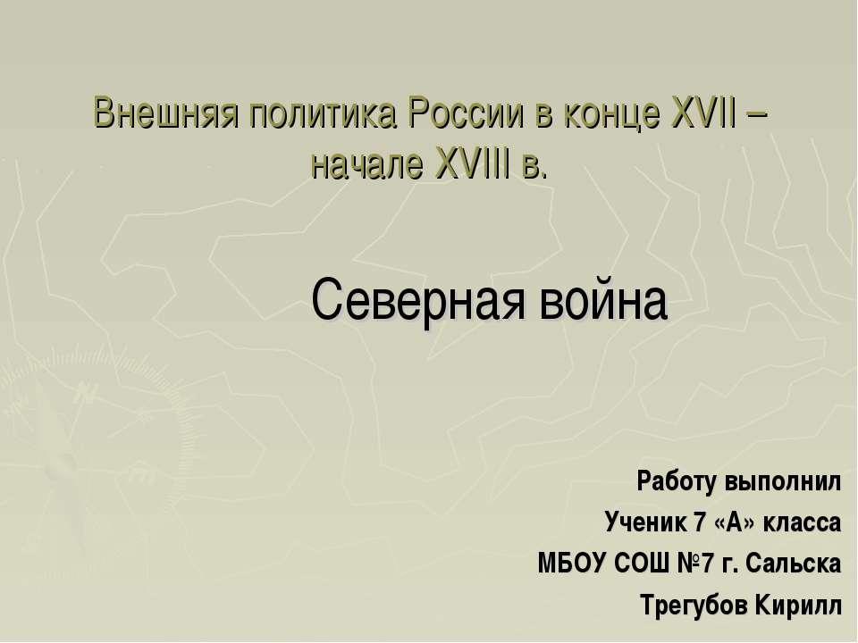 Внешняя политика России в конце XVII – начале XVIII в. Северная война Работу ...