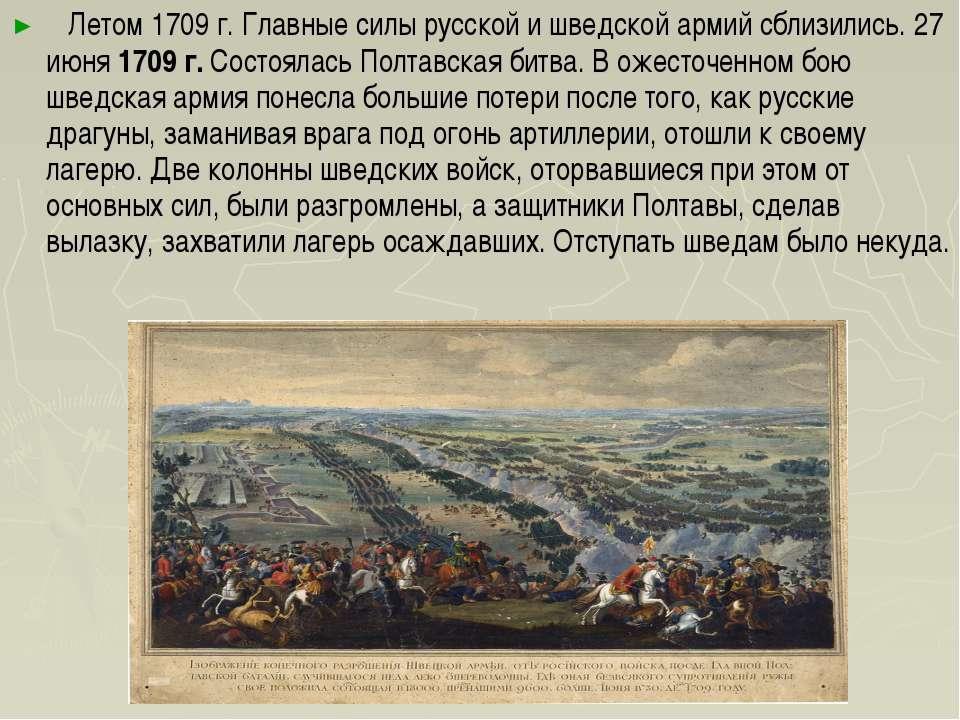 Летом 1709 г. Главные силы русской и шведской армий сблизились. 27 июня 1709 ...