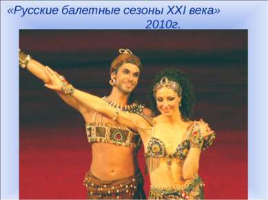 «Русские балетные сезоны XXI века» 2010г.