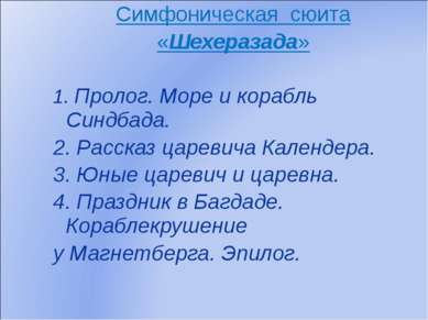Симфоническая сюита «Шехеразада» 1. Пролог. Море и корабль Синдбада. 2. Расск...