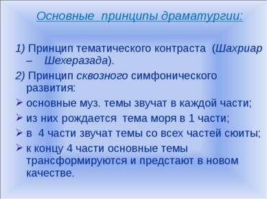 Основные принципы драматургии: 1) Принцип тематического контраста (Шахриар – ...