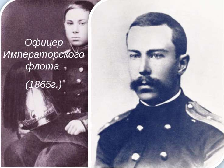 Курсант Петербургского Морского корпуса (1857 год) Офицер Императорского флот...