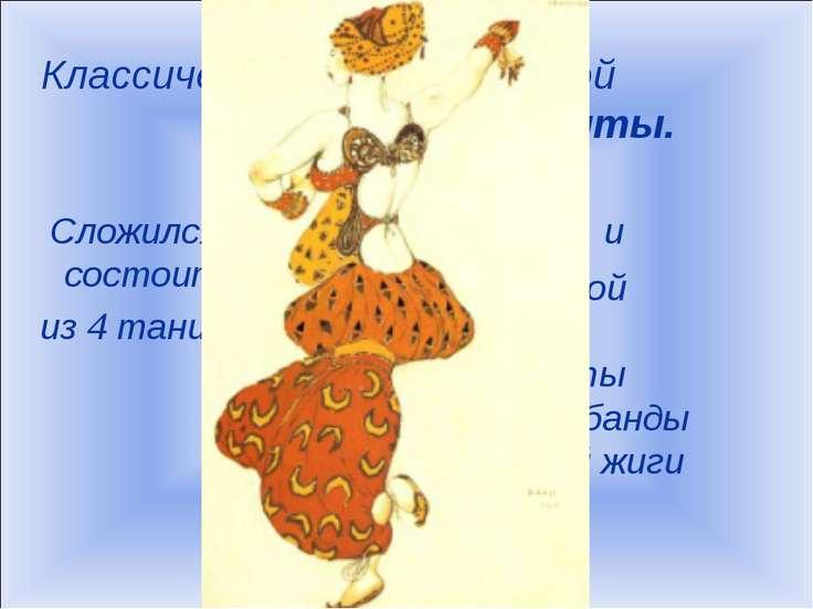 Классический тип старинной танцевальной сюиты. Сложился он в середине XVII в....