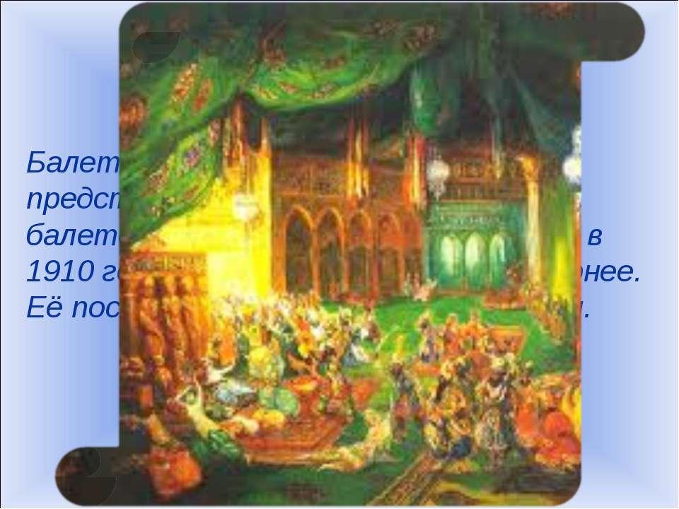 Балетная версия «Шехеразады», представленная впервые «Русским балетом» Сергея...