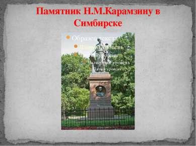 Памятник Н.М.Карамзину в Симбирске