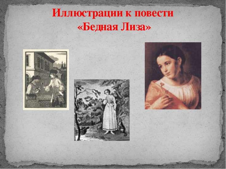 Иллюстрации к повести «Бедная Лиза»