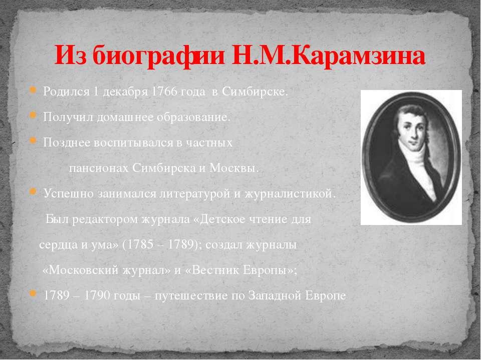 Родился 1 декабря 1766 года в Симбирске. Получил домашнее образование. Поздне...